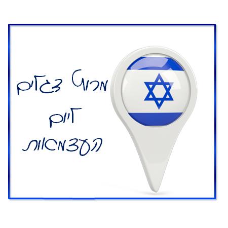 הפעלה ליום הולדת – ישראל חוגגת עצמאות
