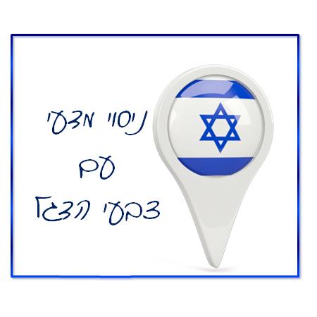 ישראל חוגגת עצמאות