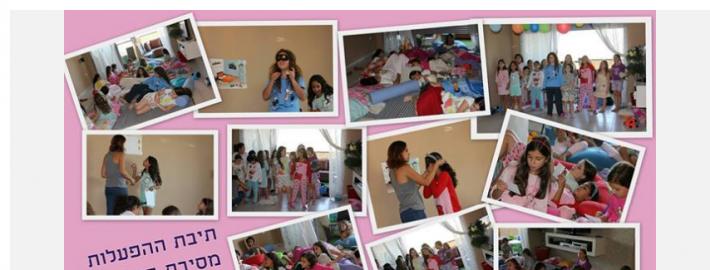 המלצה – מסיבת פיג'מות בנות