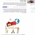 ערכת מסע עולמי ב ynet