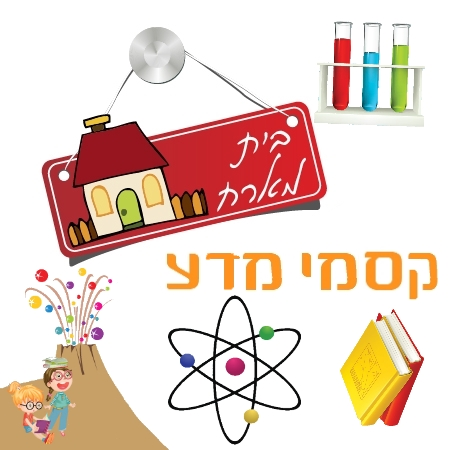 בית חם מדע