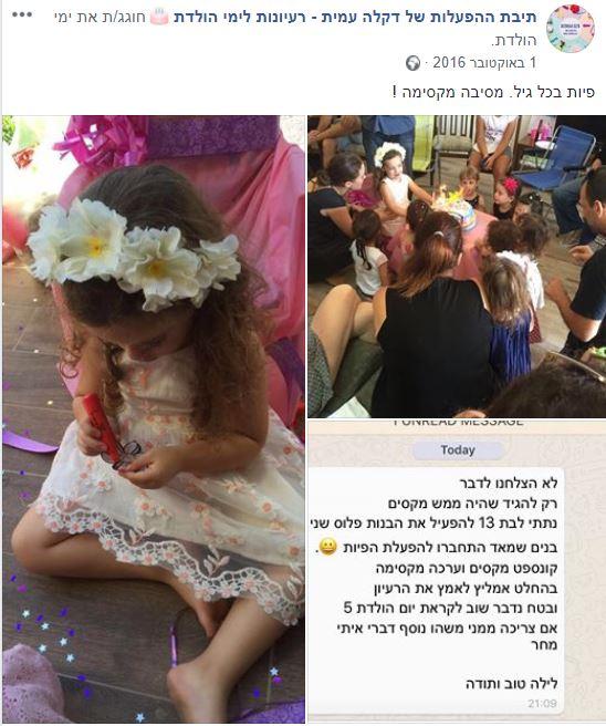 פיות למסיבת בנות רעיונות ליום הולדת פיות הפעלה ביתית מוצלחת