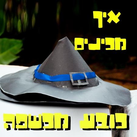איך מכינים כובע מכשפה