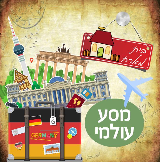 דגלים, מדינות ומשחקי יצירה של בית מארח