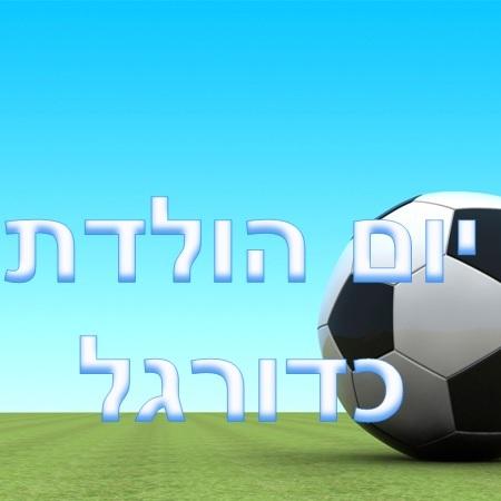 מסיבת יום הולדת כדורגל – רעיונות