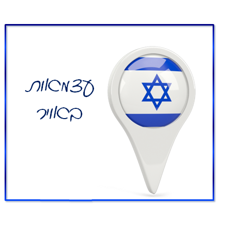 הפעלה ליום הולדת של מדינת ישראל