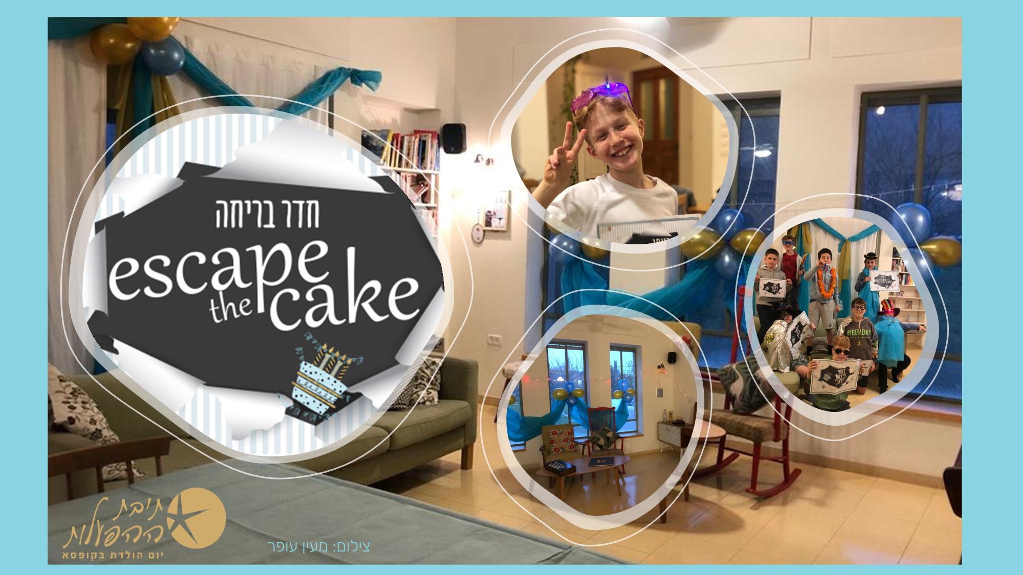 חדר בריחה בבית לילדים אסקייפ דה קייק