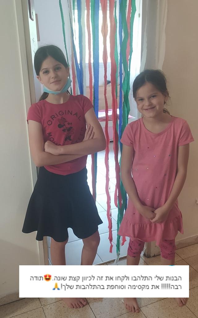 פעילויות לילדים בבית קיטנת החופש הגדול עמדת צילום