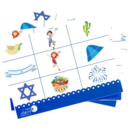ישראל חוגגת 70