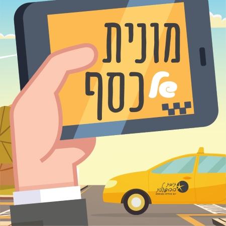 מונית הכסף הפעלה במסיבותפעילות ליום הולדת