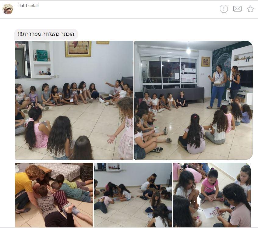 פעילות לילדים ולמשפחות אקולוגית קיימות