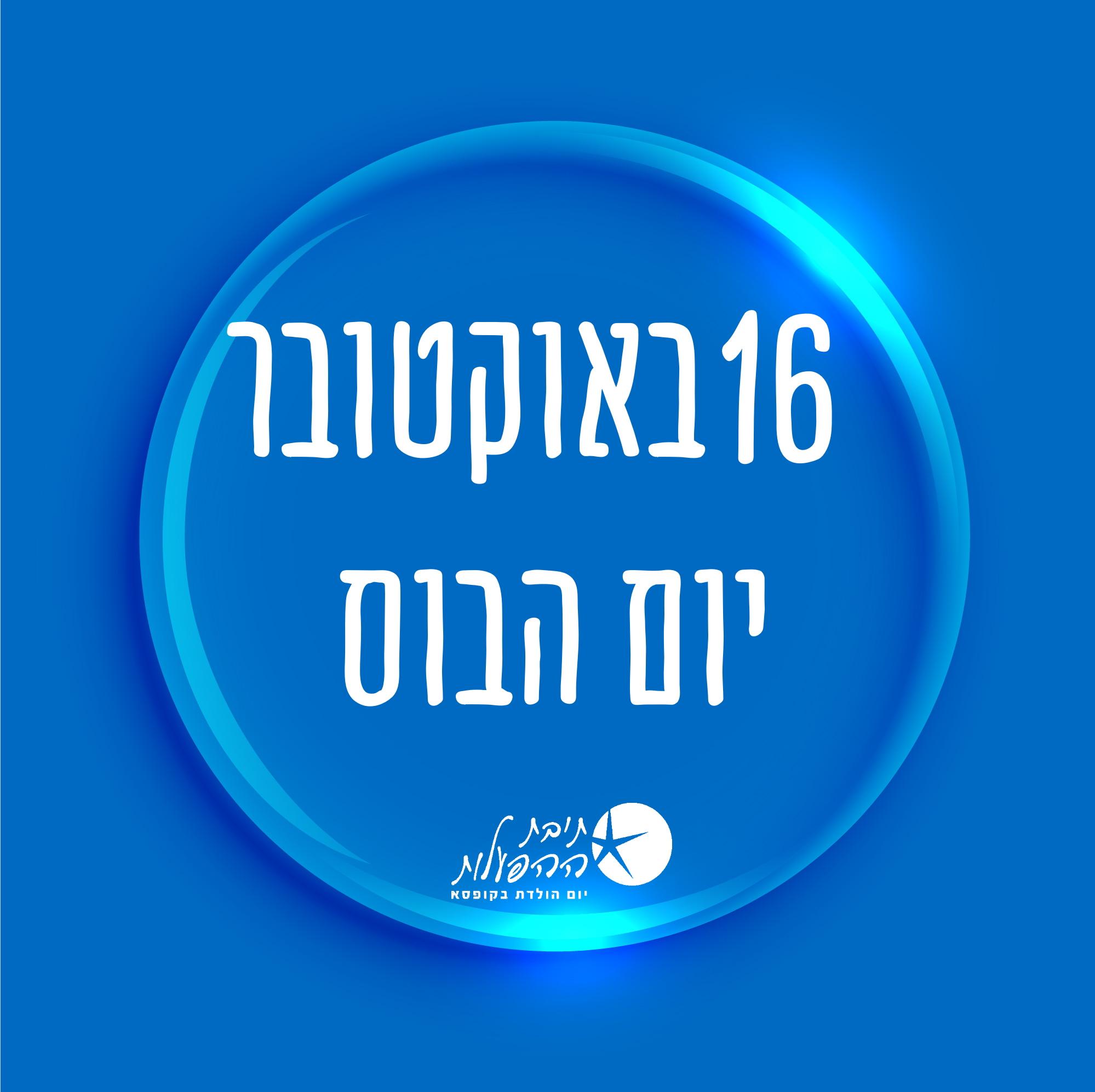 16-10 יום הבוס הבנלאומי