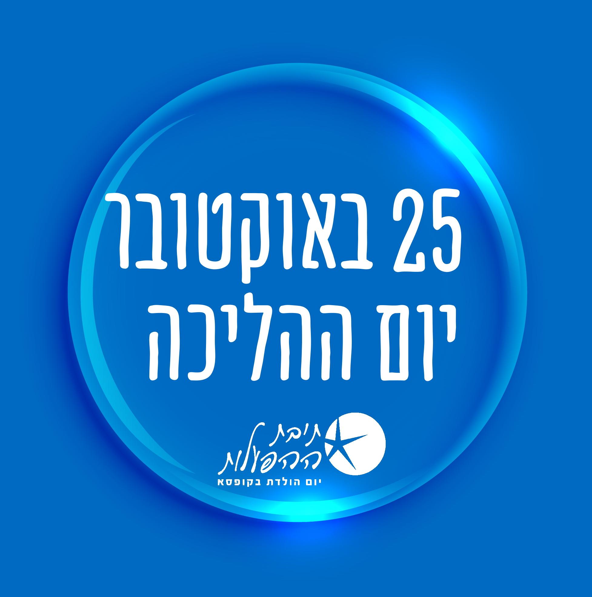 25-10 יום ההליכה הבינלאומי