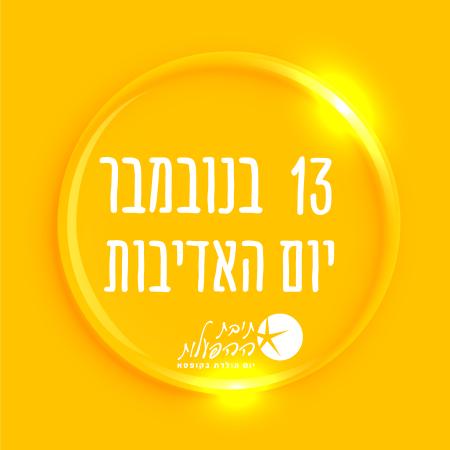 13-11 יום האדיבות הבינלאומי