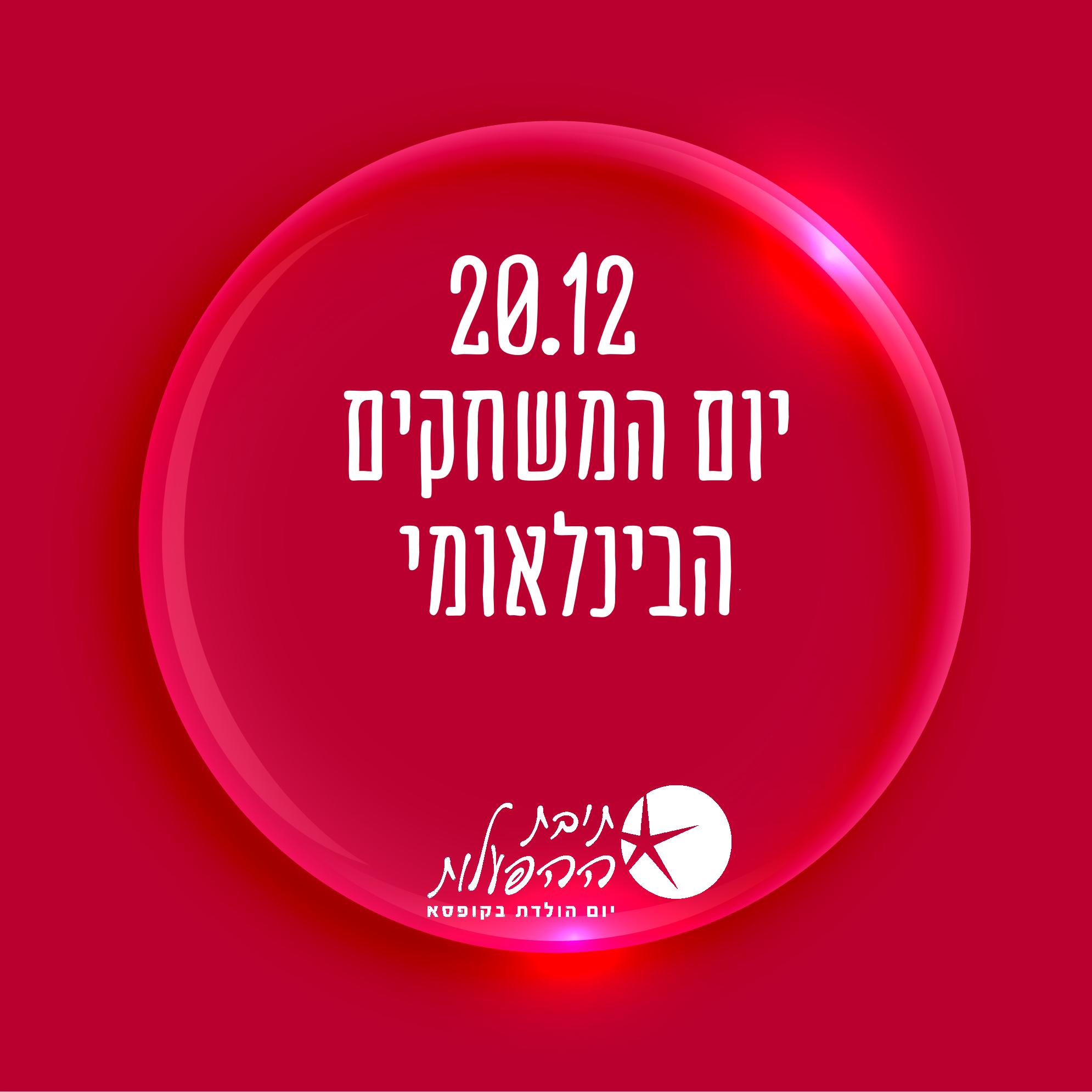 20-12 יום המשחקים הבינלאומי