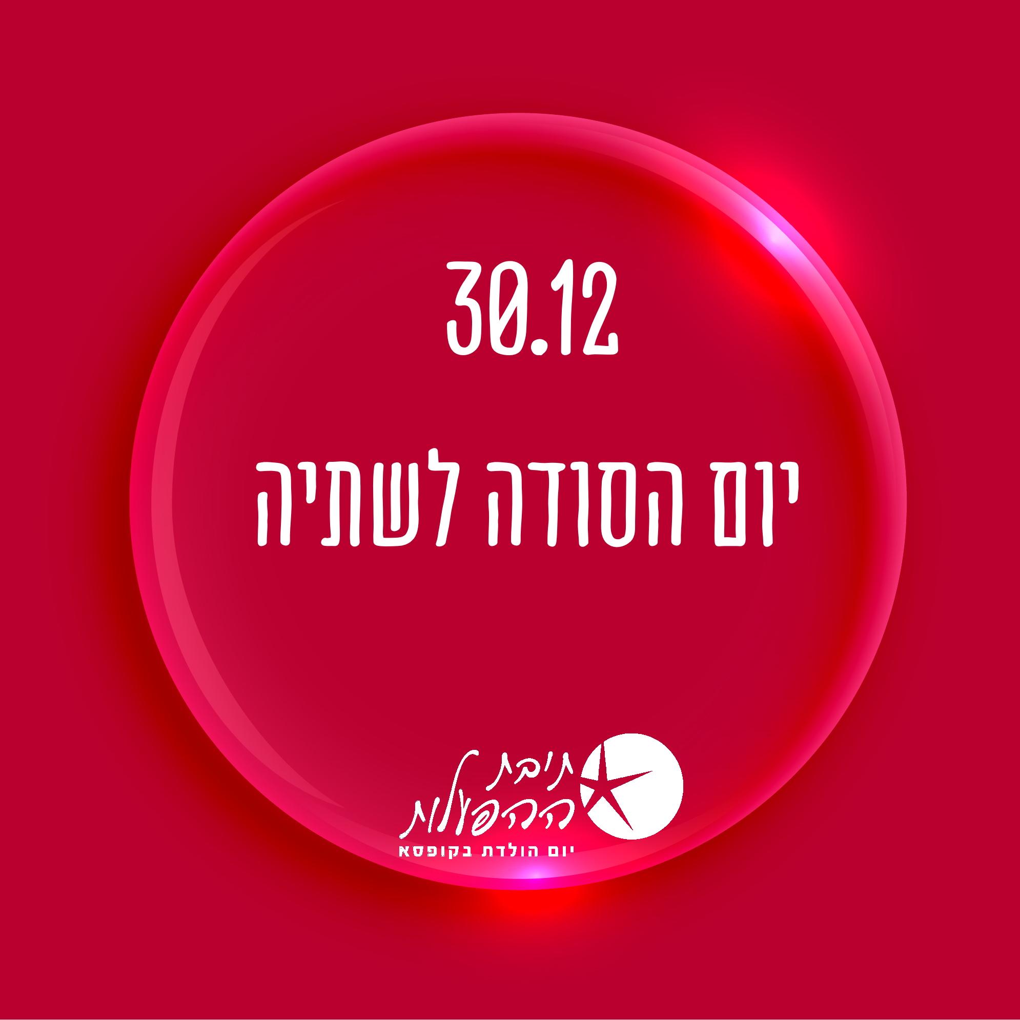 30-12 יום סודה לשתיה הבינלאומי