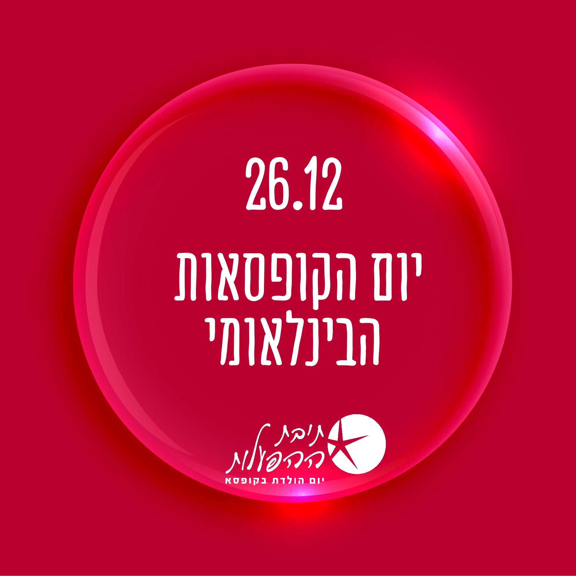 26-12 יום קופסאות הבינלאומי