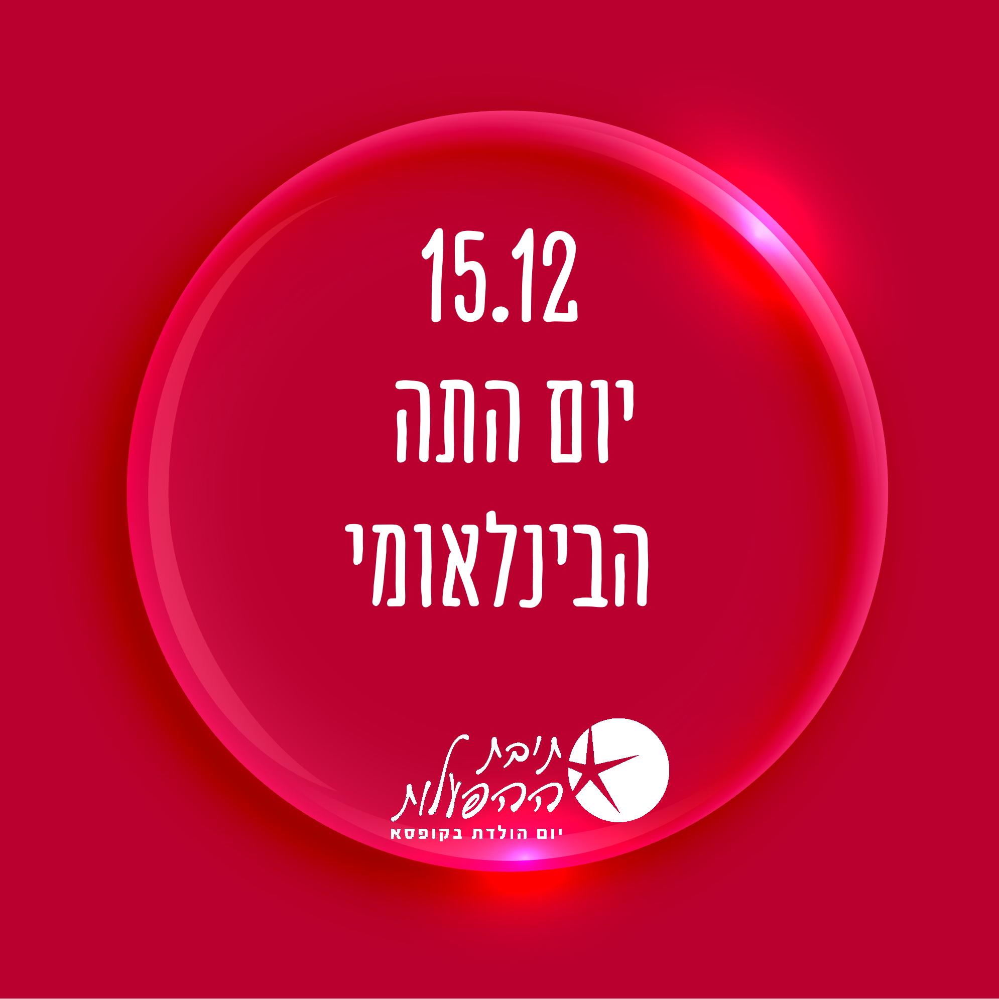 15-12 יום התה הבינלאומי