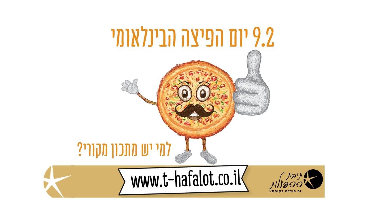 9-2 יום פיצה בינלאומי