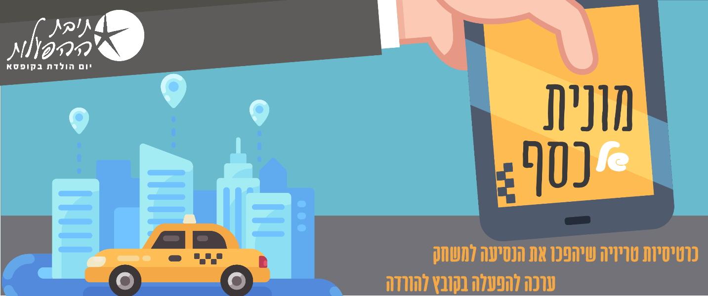 מונית הכסף הפעלה במסיבות הפעלה לבית מארח