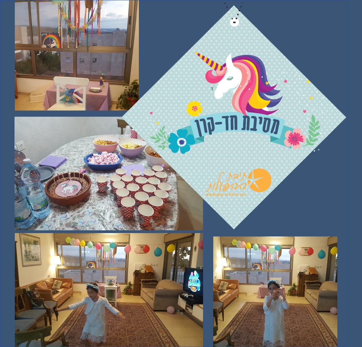 יום הולדת בבית יום הולדת חד קרן רעיונות