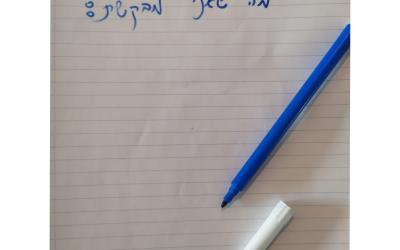 יום ירושליים – הפעלה בנושא משאלות