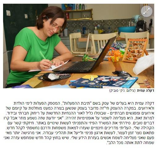 רעיונות לימי הולדת ynet